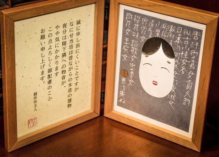 Frames with Japanese text